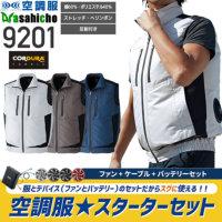 【服とデバイスセット】旭蝶繊維 9201 空調服ベスト(T/C&コーデュラ)