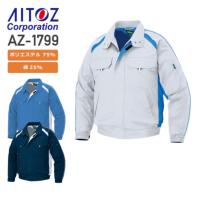 アイトス AZ1799 空調服長袖ブルゾン(T/C素材)[18SS]│AITOZ,エコワーカー