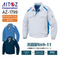 アイトス AZ1799 空調服長袖ブルゾン(T/C素材)+ワンタッチファン(2個)+リチウムイオン大容量バッテリーセット(LIULTRA1)+空調服用ケーブル(RD9261)[18SS]│AITOZ,エコワーカー
