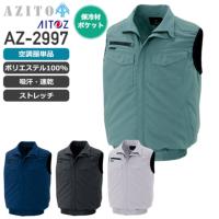 【服のみ】アイトス AZ-2997 空調服™ 6097 ベスト(ポリエステル100%)│AZITO(アジト)
