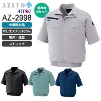 【服のみ】アイトス AZ-2998 空調服™ 6097 半袖ブルゾン(ポリエステル100%)│AZITO(アジト)