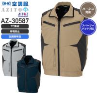 【服のみ】アイトス AZ-30587 空調服™ ベスト(T/C)(スペーサーパッド/フルハーネス対応)男女兼用[20SS]│AZITO(アジト)