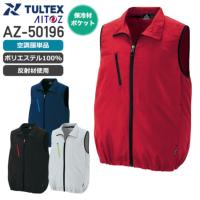 【服のみ】アイトス AZ-50196 空調服™ 6097 ベスト(ポリエステル100%)│TULTEX(タルテックス)