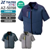 【服のみ】アイトス AZ-50198 空調服™ 6097 ジャケット(ポリエステル100%)│TULTEX(タルテックス)