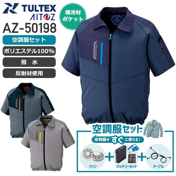 【セット】アイトス AZ-50198 空調服™ 6097 ジャケット(ポリエステル100%)+ワンタッチファン(2個)+リチウムイオン大容量バッテリーセット(LIULTRA1)+空調服用ケーブル(RD9261)[19SS]│TULTEX(タルテックス)