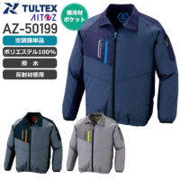 【服のみ】アイトス AZ-50199 空調服™ 6097 ジャケット(ポリエステル100%)│TULTEX(タルテックス)