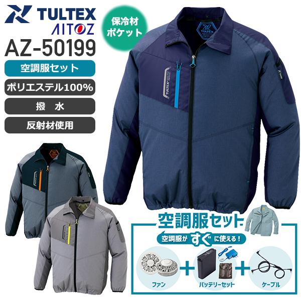 【セット】アイトス AZ-50199 空調服™ 6097 ジャケット(ポリエステル100%)+ワンタッチファン(2個)+リチウムイオン大容量バッテリーセット(LIULTRA1)+空調服用ケーブル(RD9261)[19SS]│TULTEX(タルテックス)