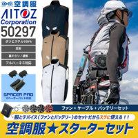 【服とデバイスセット】アイトス AZ-50297 空調服ベスト(男女兼用)ポリエステル100%