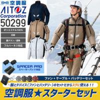 【服とデバイスセット】アイトス AZ-50299 空調服長袖ブルゾン(男女兼用)ポリエステル100%