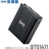 空調服 BT01411 バッテリー単品(2021年モデル