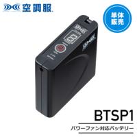 空調服™ BTSP1 パワーファン対応バッテリー単体(2020年型バッテリー)│セフト研究所