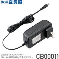CG00011 急速AC充電アダプター(2021年以降モデルデバイス用)
