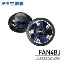 空調服™ FAN4BJ ワンタッチパワーファン2個セット(2020年型)│セフト研究所