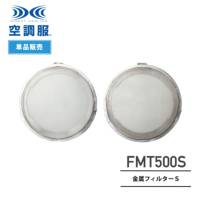 空調服 FMT500S 金属フィルターS(2枚)
