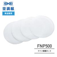 空調服 FNP500 ファン保護ネット(4枚)