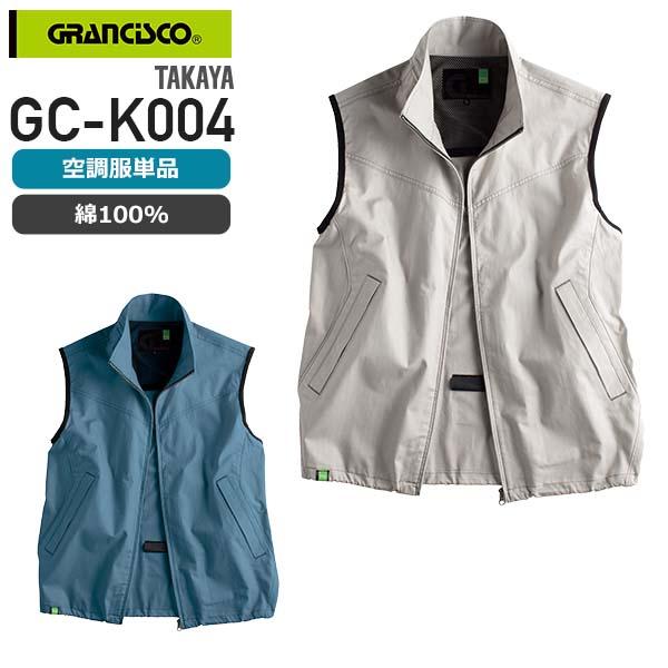 【服のみ】タカヤ商事 GC-K004 空調服™ 6097 ベスト(綿100%)[19SS]│GRANCISCO(グランシスコ)