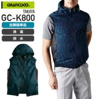 【服のみ】タカヤ商事 GC-K800 空調服™ 6097 スリーブレスパーカー(ポリエステル100%)[19SS]│GRANCISCO(グランシスコ)