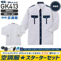 【服とデバイスセット】ベスト GK413 空調服™警備長袖シャツ(グレー)[業者様専売品][20SS]+パワースタートキット(2020年型ファン+ケーブル+バッテリー)│ G-BEST