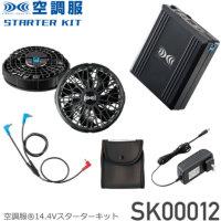 空調服SK00012 14.4Vスタートキット(2021年型ファン+ケーブル+バッテリーデバイスセット)