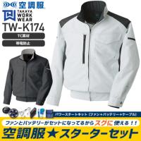 【服とデバイスセット】タカヤ商事 TW-K174 空調服™ ジャケット[20SS]+パワースタートキット(2020年型ファン+ケーブル+バッテリー)│TAKAYA WORK WEAR