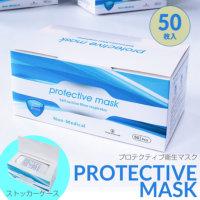 3層構造衛生用不織布マスク(SBG098) 《50枚入/1箱》│八木繊維