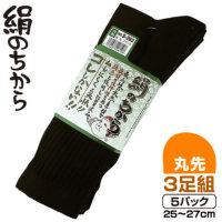 おたふく手袋 S-282 絹のちから 先丸靴下 25〜27cm ブラック《3足組》×5パック