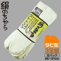 おたふく手袋 S-285 絹のちから タビ型靴下 25〜27cm オフホワイト《3足組》×5パック