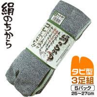 おたふく手袋 S-287 絹のちから タビ型靴下 25〜27cm モク柄《3足組》×5パック