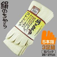 おたふく手袋 S-290 絹のちから 5本指靴下 25〜27cm オフホワイト《3足組》×5パック