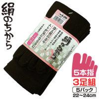 おたふく手袋 S-299 絹のちから 5本指靴下 (婦人)22〜24cm ブラック《3足組》×5パック