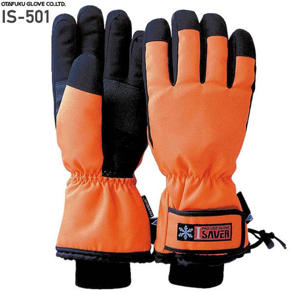 おたふく手袋 IS-501 アイセイバー防寒手袋│OTAFUKU オタフク