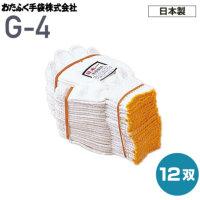 おたふく手袋 G-4 シノ日本一(トクボー)【12双(1ダース)】日本製(キナリ)