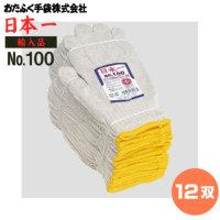 おたふく手袋 ��100 トクボー日本一【12双(1ダース)】(キナリ)