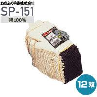 おたふく手袋 SP-151 純綿100%軍手【12双(1ダース)】(キナリ)