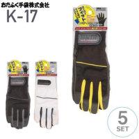 おたふく手袋 K-17 【5双セット】PU-KING(ピーユー・キング)合成皮革グローブ アテ付