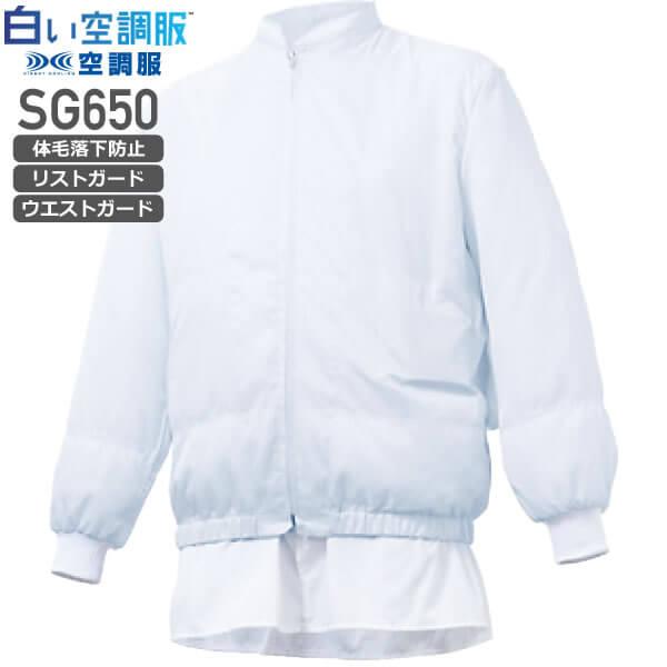サカノ繊維 SG650 白い空調服│Work friend