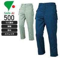 三愛 500 防寒パンツ│SAN-AI