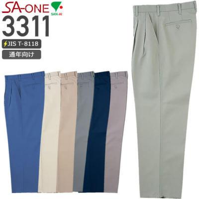 三愛 3311 ツータックパンツ/JIS T8118適合│SA-ONE(SAN-AI)