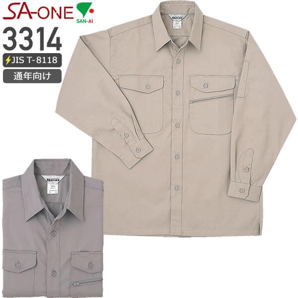 三愛 3314 長袖シャツ/JIS T8118適合│SA-ONE(SAN-AI)