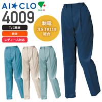 三愛 4009 レディースパンツ/JIS T8118適合│AI★CLO(SAN-AI)