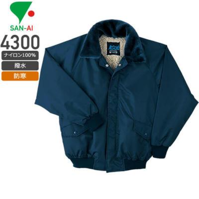 三愛 4300 ナイロンパイロットジャンパー │HEAVY WINTER(SAN-AI)