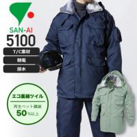 三愛 5100 防寒コート│SAN-AI(RECYCLOTH)