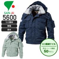 三愛 5600 防寒ジャンパー│SAN-AI(RECYCLOTH)