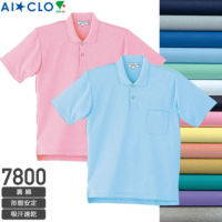 三愛 7800 裏綿半袖ポロシャツ│AI★CLO(SAN-AI)