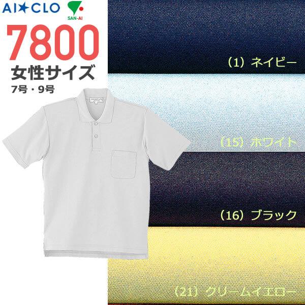 三愛 7800 裏綿半袖ポロシャツ(女性サイズ)│AI★CLO(SAN-AI)