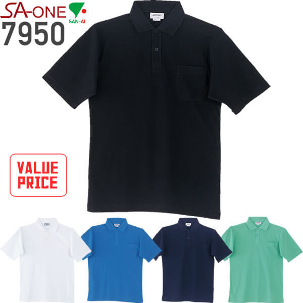 三愛 7950 半袖ポロシャツ│SA-ONE(SAN-AI)