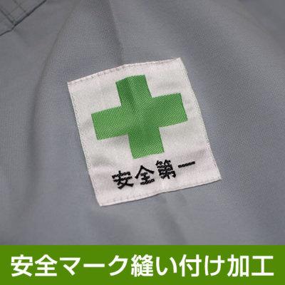 [加工] 安全マークの縫い付け加工