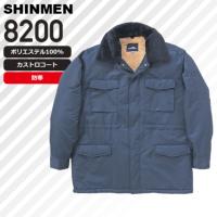シンメン 8200 カストロコート│SHINMEN