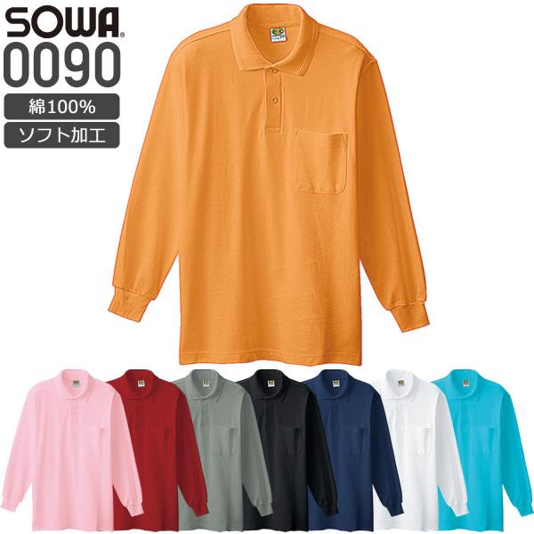 桑和 0090 長袖ポロシャツ(6.8oz)│SOWA そうわ ソーワ ソウワ