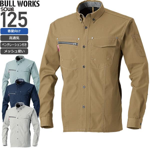 BULL WORKS 125 長袖シャツ│桑和 そうわ ブルワークス[17SS]